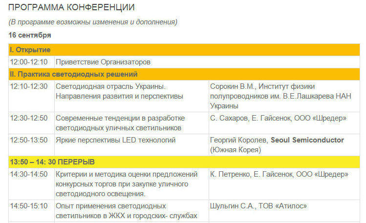 Конференция LED Progress