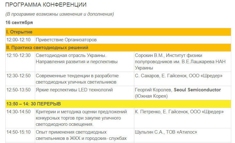 Конференция LED Progress