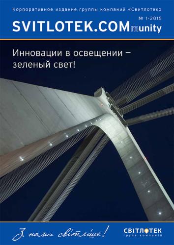 Журнал Свитлотек коммьюнити, № 1, 2015-1