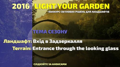 LIGHT YOUR GARDEN 2016