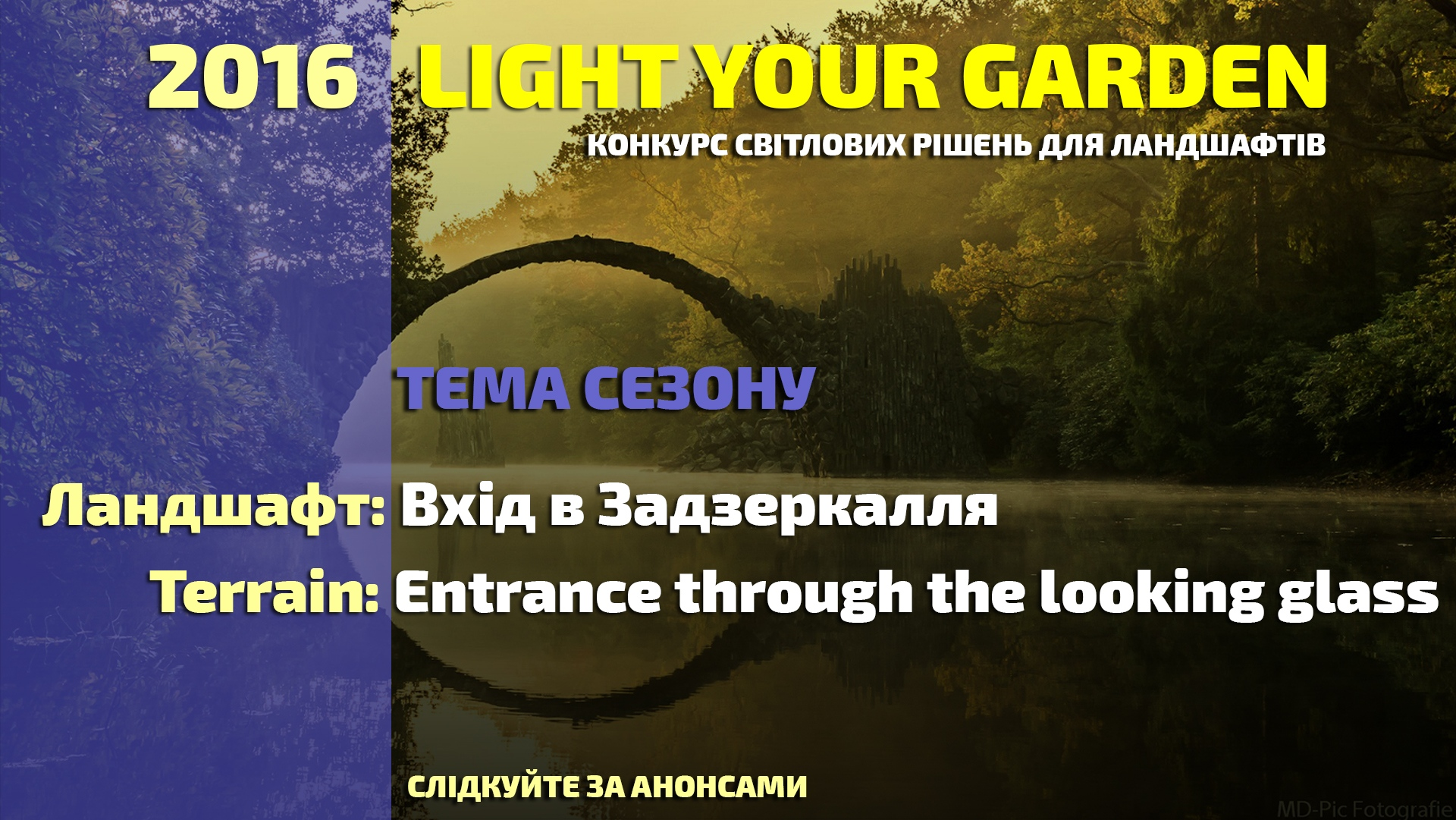 LIGHT YOUR GARDEN 2016