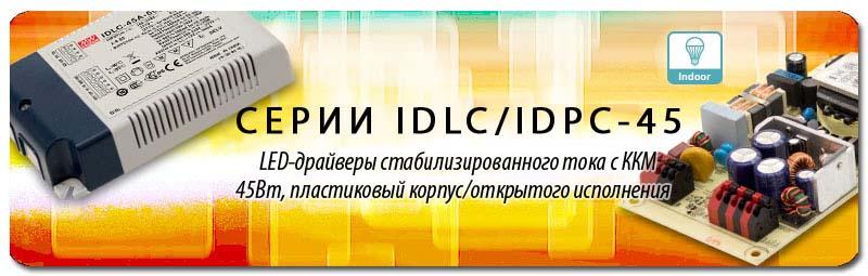idlc-45_ru